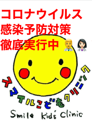 東戸塚 小児科